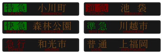 東武30000系LED表示~東上線更新前~