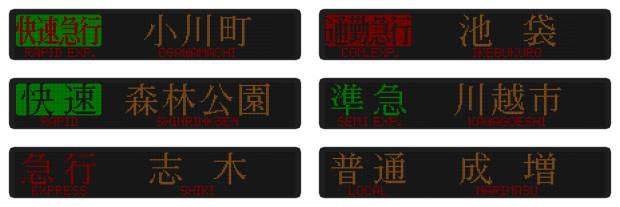 東武30000系LED表示~東上線更新後~