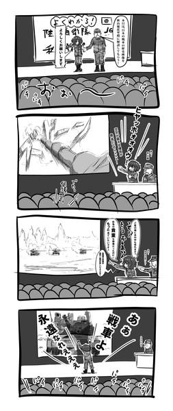 (秋山殿の気持ちが)よくわかる!陸上自衛隊ダイジェスト 4コマ