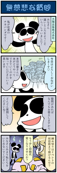 がんばれ小傘さん 896