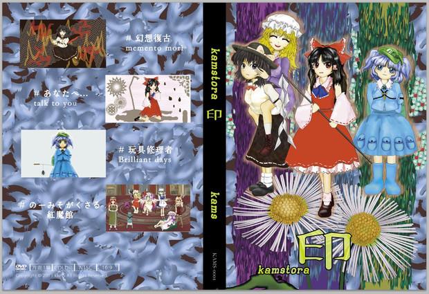 …【例大祭10】 kamstora 印 【DVD頒布の告知広告】です。