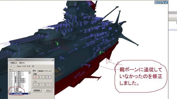 【MMD】宇宙戦艦ヤマト【ちょいと修正】