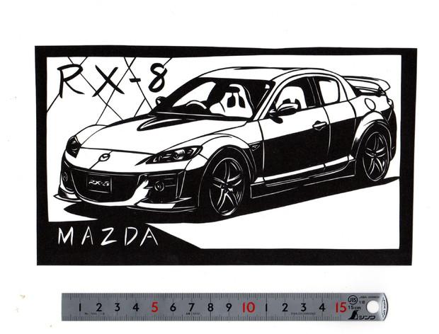 [切り絵]RX-8 マツダスピードコンセプト