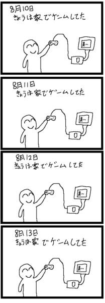 四コマ「夏休み」