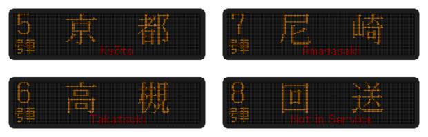JR西日本205系LED表示~東海道線~