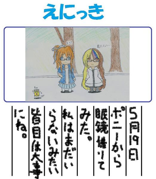 ギャラ子日記5/19