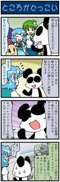 がんばれ小傘さん 903