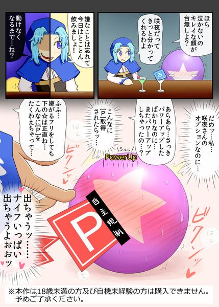 NTRマジカル☆さくやちゃんスターちゃん【エア例大祭新刊サンプル】