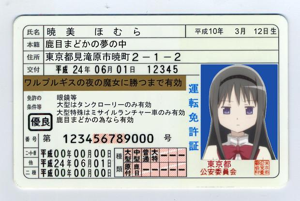 ぼくと契約して、運転免許証交付してあげるよ!