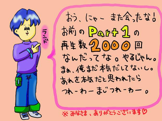 祝、萌えもんδ 2000再生記念
