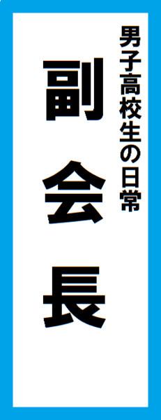 オールスター感謝祭の名前札(副会長ver.) 再UP