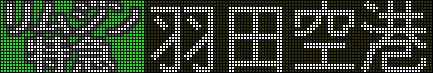 (架空種別・行先)東急5050系4000形リムジン特急のLED表示