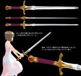 【MMD】 法の剣
