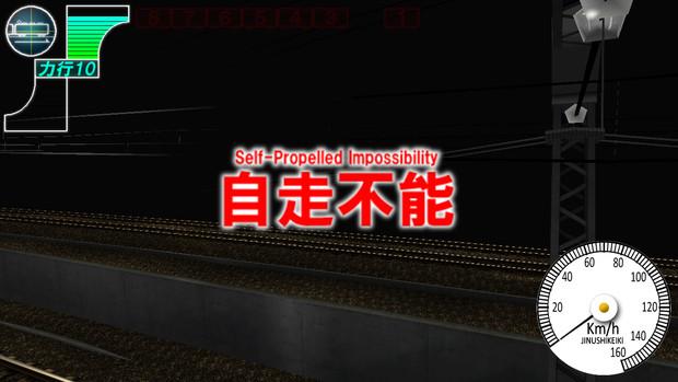 電車でD体験版で難波駅を通過した後の見えない壁でドリフトしたらこうなったw