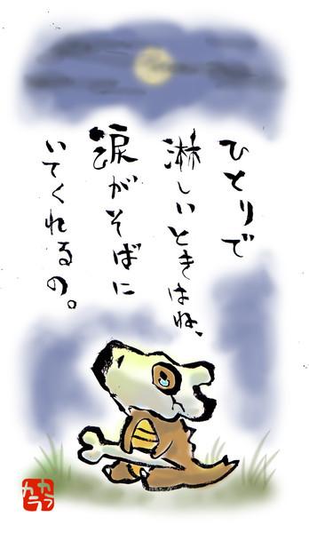 孤独なポケモンさん