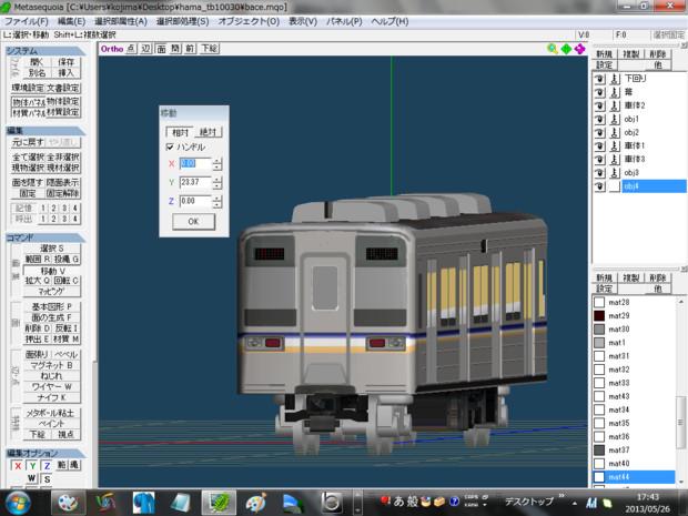 どうみたって完全オリジナルデザインの電車だろ!いい加減にしろ!