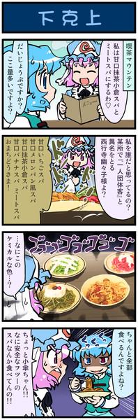 がんばれ小傘さん 909