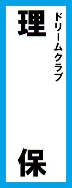 オールスター感謝祭の名前札(理保ver.)