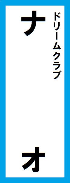オールスター感謝祭の名前札(ナオver.)