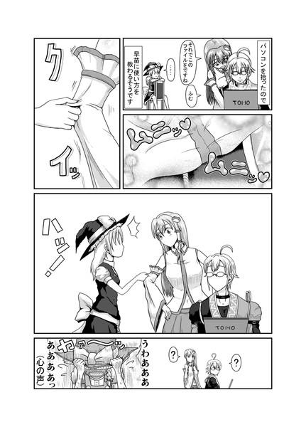 東方壱枚漫画録16「言葉に出来ない」