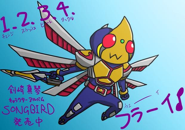 SONGBIRD(イーグルアンデッド)