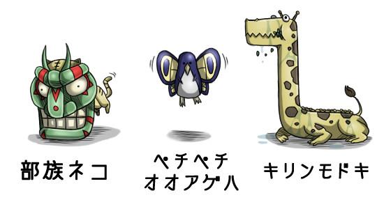 【不可思議動物図鑑】【2】