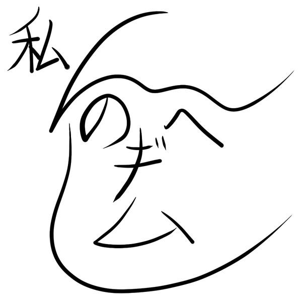 【レスアンカーイラスト】私