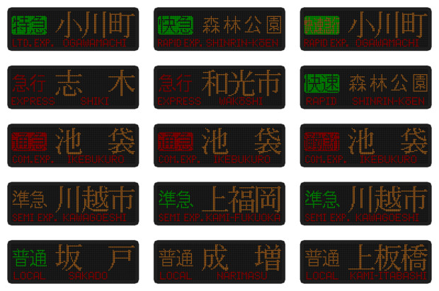 東武8000系LED表示~東上線~