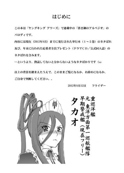 タカオ受難②