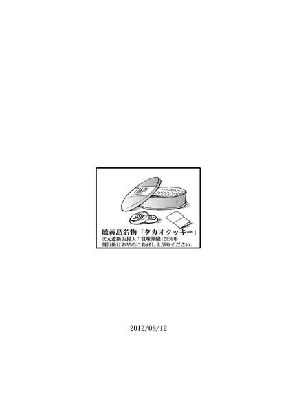 タカオ受難⑩背表紙
