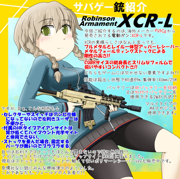 XCR-L [サバゲー銃紹介]