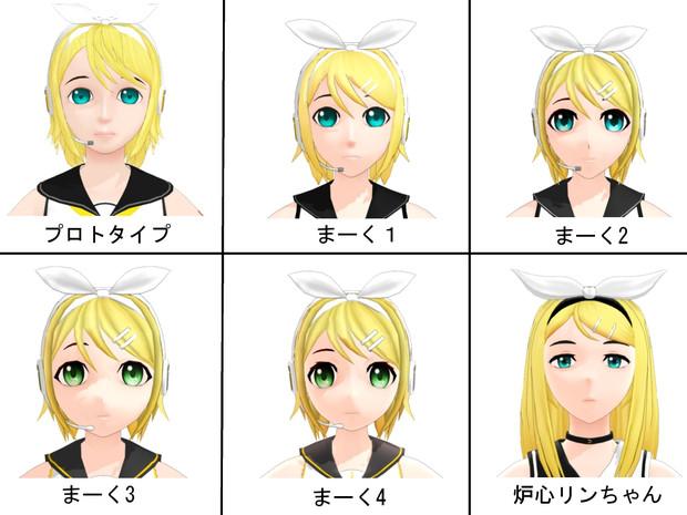 碧彩式 鏡音リンちゃんの進化図