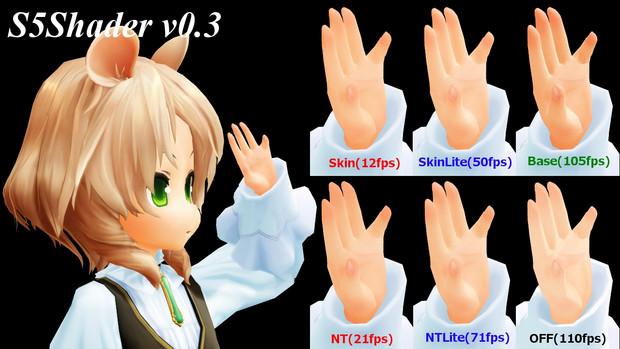 S5Shader v0.3 (軽量化)