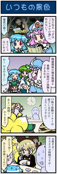 がんばれ小傘さん 929