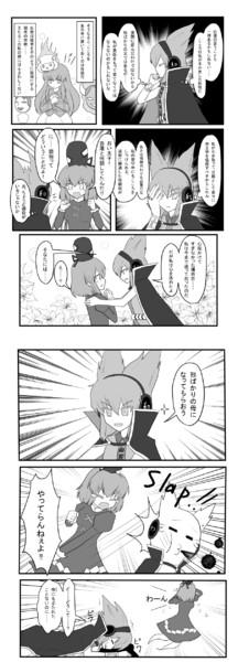 【みことじ漫画】認知してよ、太子さまっ!2
