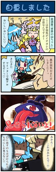 がんばれ小傘さん 930