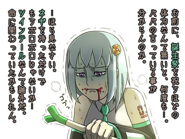 【6月17日の病弱娘】