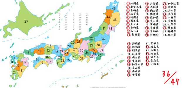 えるくし的日本地図2
