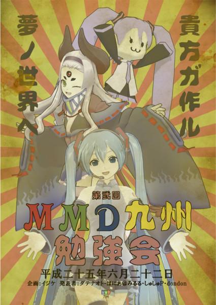 第二回MMD九州勉強会ポスター完成!