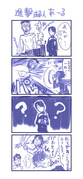 続・進撃超人あ~る