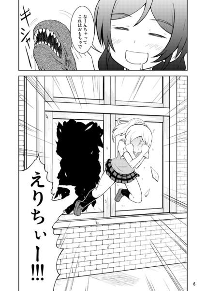 ラブライブ!漫画Ⅱ その4