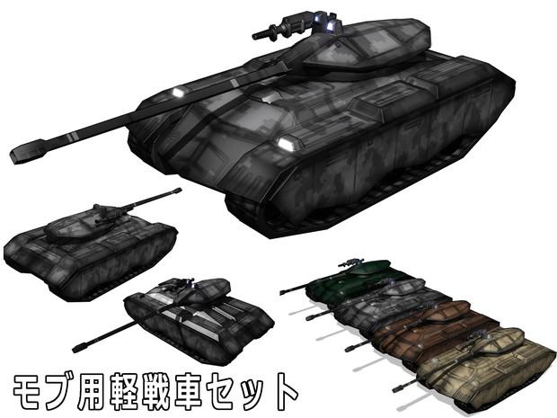 MMD用モブ軽戦車セット