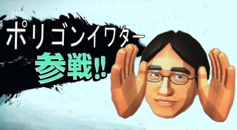ポリゴン岩田参戦!!