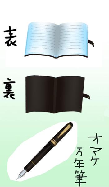 手帳セット.x 配布