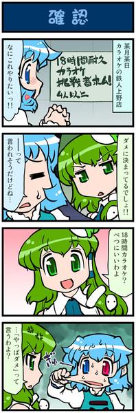 がんばれ小傘さん 938