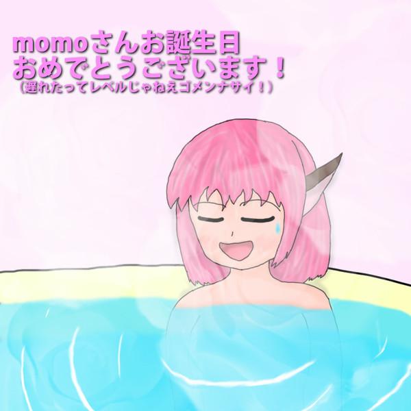 momoさん誕生日おめでとうございます(遅れてすみません