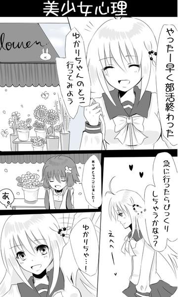 美少女心理【ゆかマキゆか漫画】