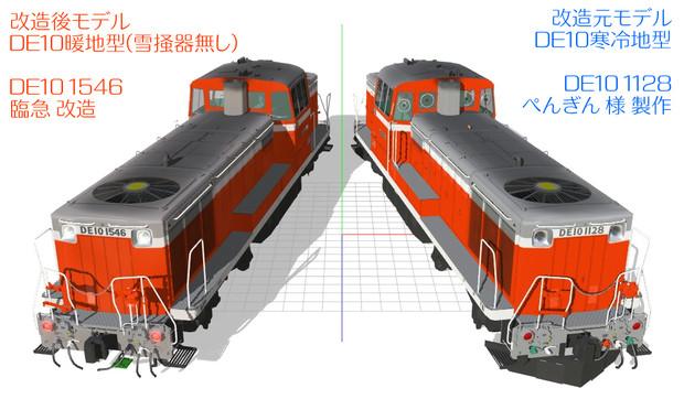 【改造】地元の国鉄色DE10は旋回窓・雪掻器ないよ?
