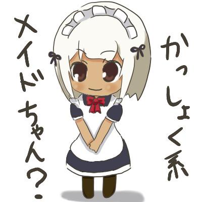 褐色系メイドちゃん?