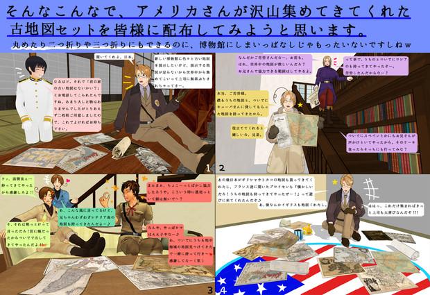 古地図セット・配布用【※新ver移行の為配布停止致します】